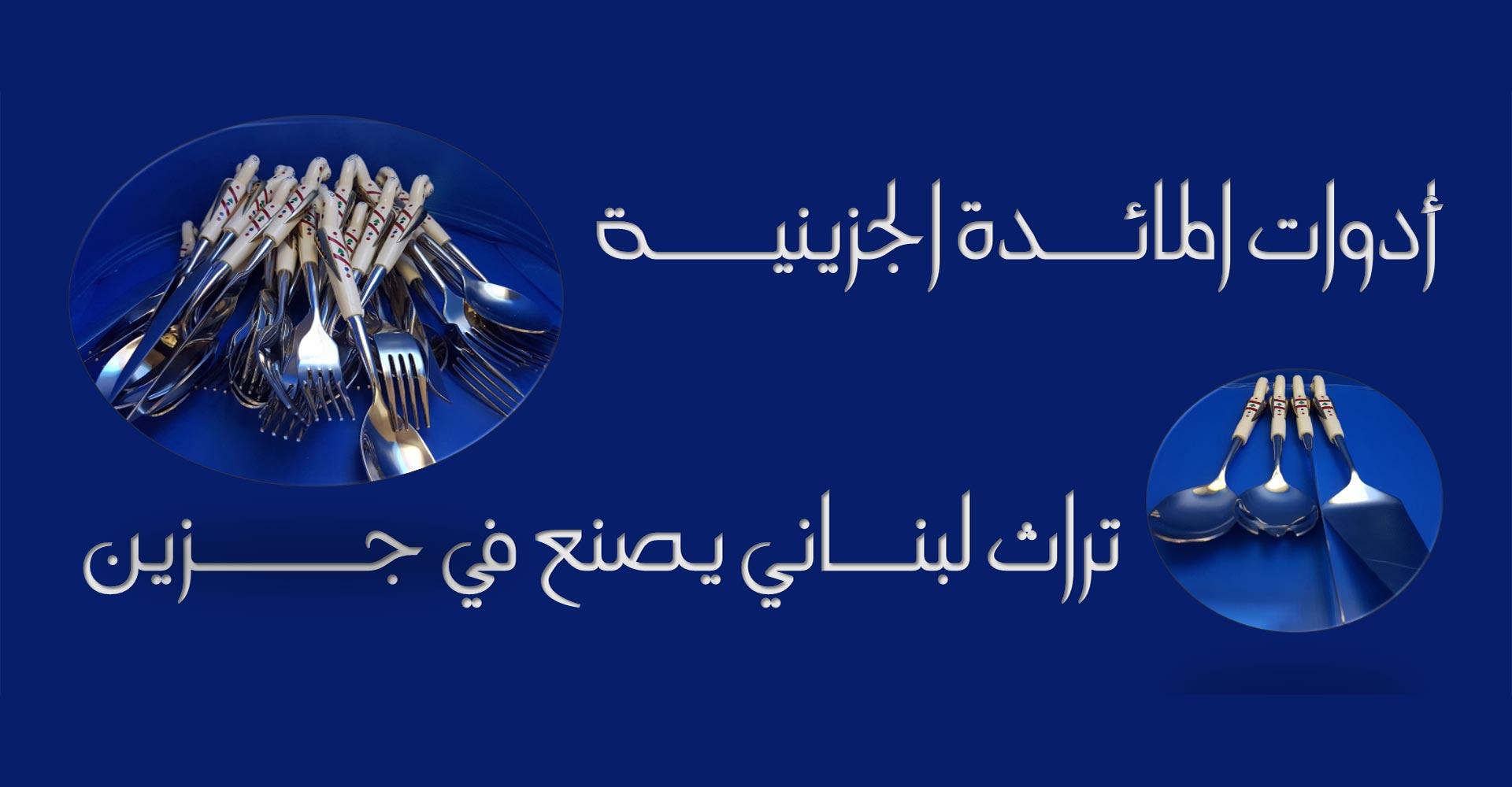 jezzine-cutlery